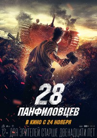 affiche  The 28 heroes 548392
